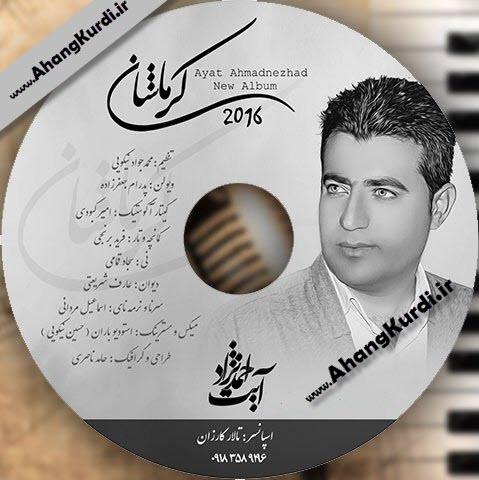 دانلود آهنگ کردی سه ما با صدای آیت احمدنژاد